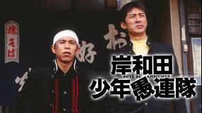 岸和田少年愚連隊【ナインティナイン主演】