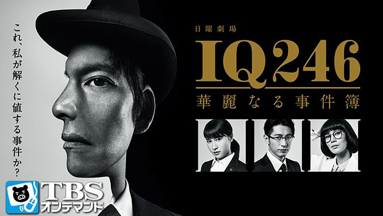 IQ246-華麗なる事件簿-