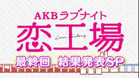 AKBラブナイト 恋工場 「最終回 結果発表SP」