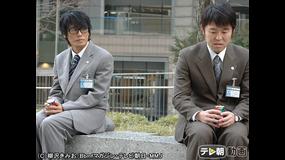 特命係長 只野仁(2007年) 第22話