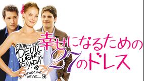 幸せになるための27のドレス/字幕【キャサリン・ハイグル主演】