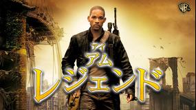 アイ・アム・レジェンド/字幕