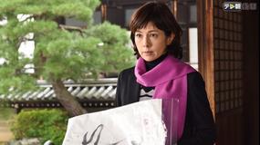 科捜研の女 season15 第04話