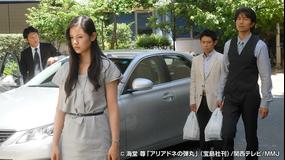 チーム・バチスタ3 アリアドネの弾丸 第06話