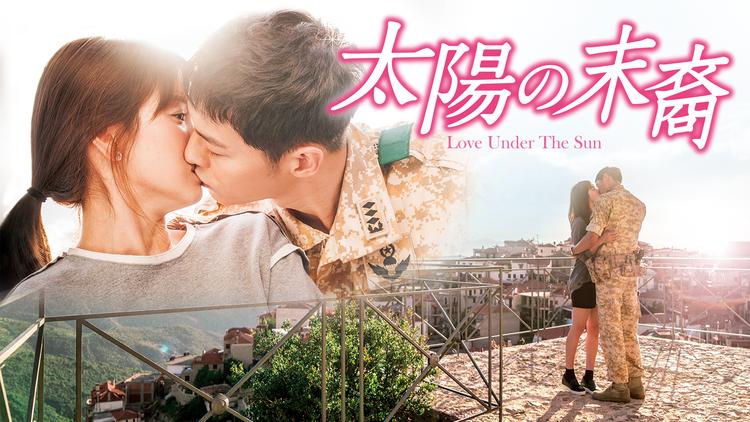 太陽の末裔 Love Under The Sun 第07話/字幕