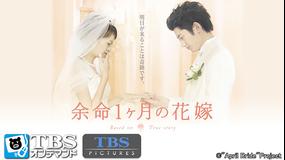 映画「余命1ヶ月の花嫁」