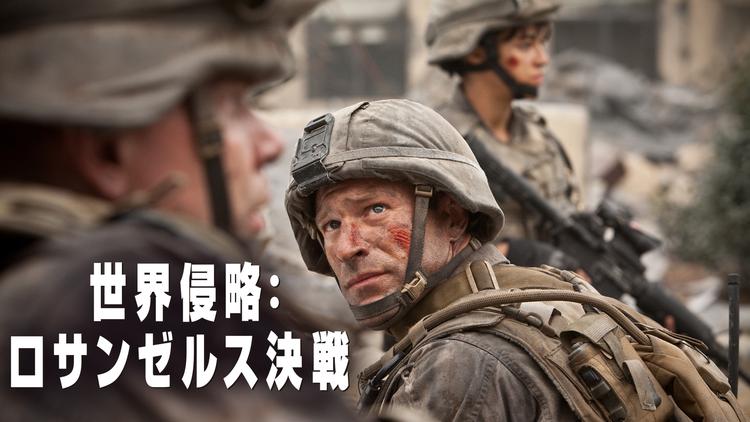 世界侵略:ロサンゼルス決戦/字幕
