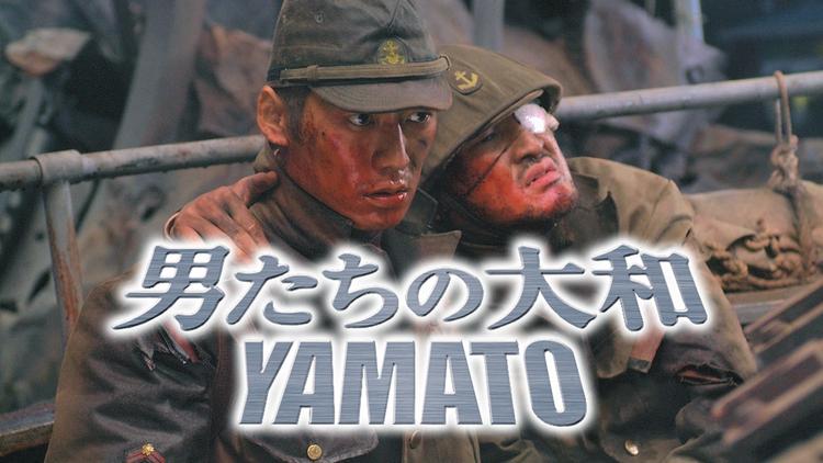 男たちの大和/YAMATO【反町隆史、中村獅童出演】