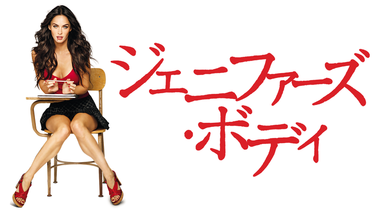 ジェニファーズ・ボディ/字幕【ミーガン・フォックス+アマンダ・セイフライド】