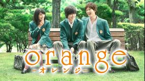 orange -オレンジ-【土屋太鳳、山崎賢人出演】