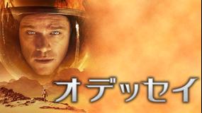 オデッセイ/吹替【マット・デイモン主演】【リドリー・スコット監督】