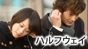 ハルフウェイ【北乃きい、岡田将生出演×北川悦吏子監督】