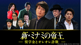 新・ミナミの帝王(XI)-奨学金とオレオレ詐欺-