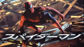 スパイダーマン/吹替【トビー・マグワイア+キルスティン・ダンスト】【サム・ライミ監督】