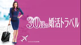 30日の婚活トラベル/吹替