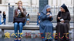 食べて、祈って、恋をして【ジュリア・ロバーツ主演】/字幕