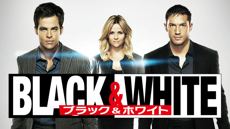 Black&White/ブラック&ホワイト/吹替