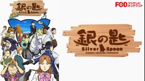 銀の匙 Silver Spoon第2期