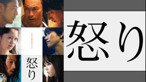 怒り【日本アカデミー賞11部門12賞受賞】