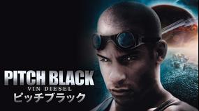 ピッチブラック【ヴィン・ディーゼル主演】/字幕