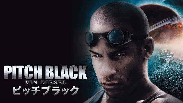 ピッチブラック/字幕【ヴィン・ディーゼル主演】