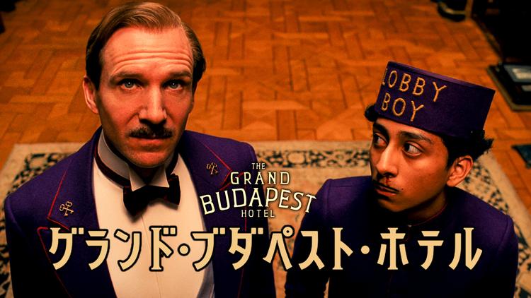 グランド・ブダペスト・ホテル/吹替【ウェス・アンダーソン監督】