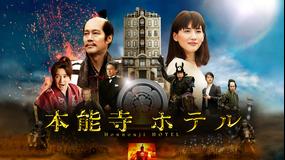 本能寺ホテル【綾瀬はるか、堤真一出演】