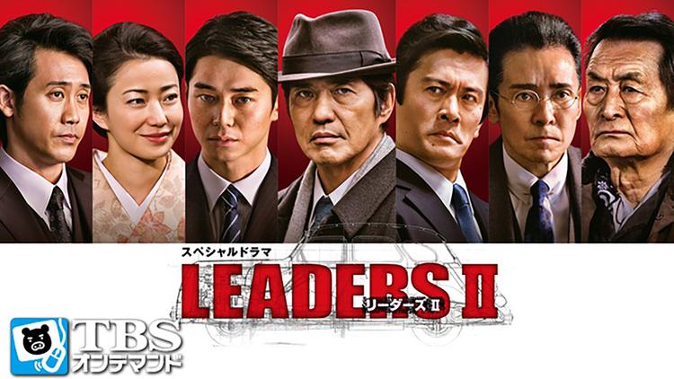 スペシャルドラマ「LEADERSII リーダーズII」