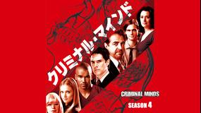 クリミナル・マインド/FBI vs.異常犯罪 シーズン4 第10話/字幕