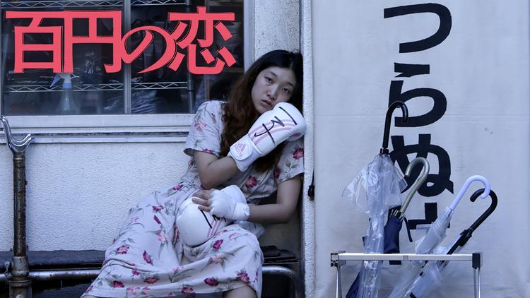 百円の恋【第1回松田優作賞グランプリ作品】