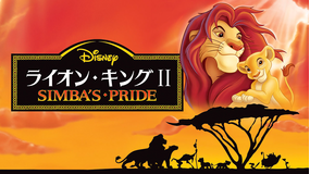 ライオン・キング2 シンバズ・プライド/吹替