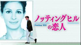 ノッティングヒルの恋人/字幕