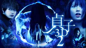 貞子3D 2<2Dバージョン>