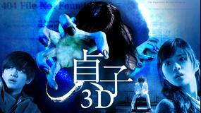 貞子3D<2Dバージョン>