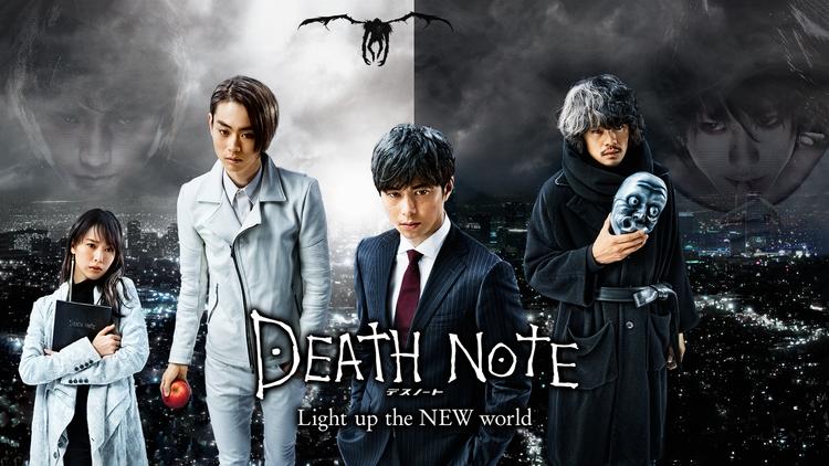 デスノート Light up the NEW world【東出昌大、池松壮亮、菅田将暉出演】