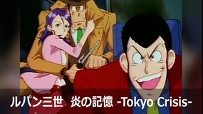 ルパン三世 炎の記憶 -Tokyo Crisis-