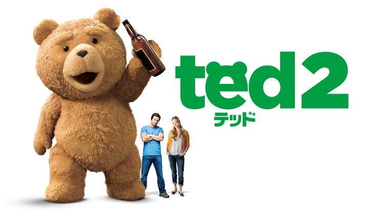 テッド2/字幕
