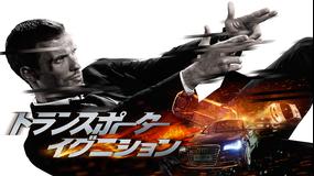 トランスポーター イグニション/吹替【エド・スクレイン主演】