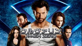 ウルヴァリン:X-MEN ZERO/吹替【ヒュー・ジャックマン主演】