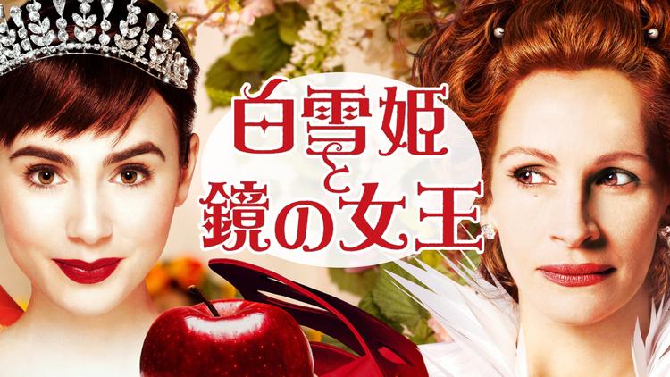 白雪姫と鏡の女王/字幕【ジュリア・ロバーツ+リリー・コリンズ】