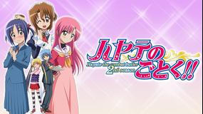 ハヤテのごとく!!2nd season
