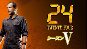 24TWENTY FOUR S5/吹替
