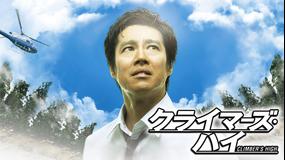 クライマーズ・ハイ【堤真一、堺雅人出演】