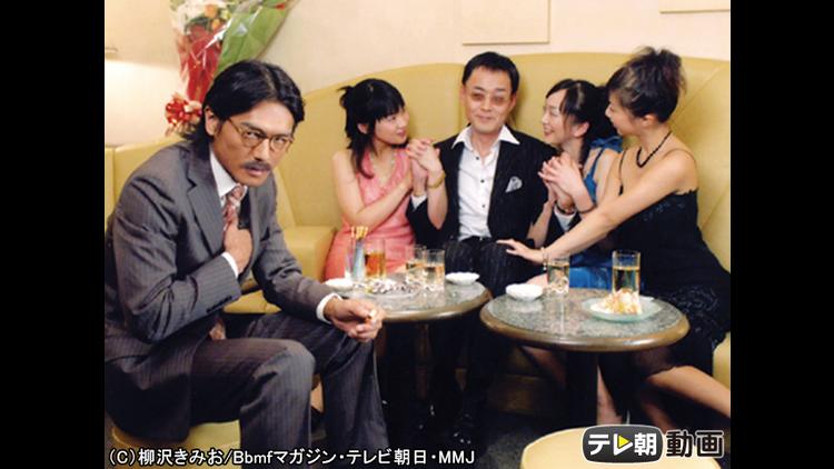 特命係長 只野仁(2005年) 第12話