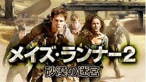 メイズ・ランナー2:砂漠の迷宮/吹替