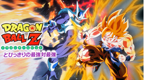劇場版ドラゴンボールZ とびっきりの最強対最強