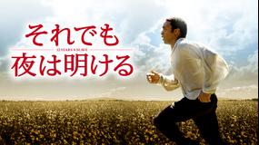 それでも夜は明ける/字幕【アカデミー賞3部門受賞】