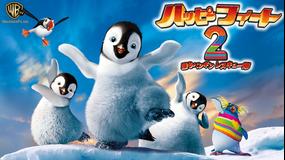 ハッピー フィート2 踊るペンギンレスキュー隊/吹替