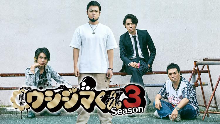 ドラマ「闇金ウシジマくん」シーズン3