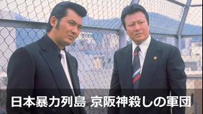 日本暴力列島 京阪神殺しの軍団【小林旭主演】